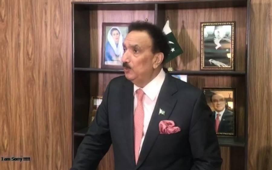 رحمان ملک کا یورپی یونین پارلیمنٹ کے صدر کو خط ، ایسا مطالبہ کردیا کہ ہر پاکستانی تائید کرے گا