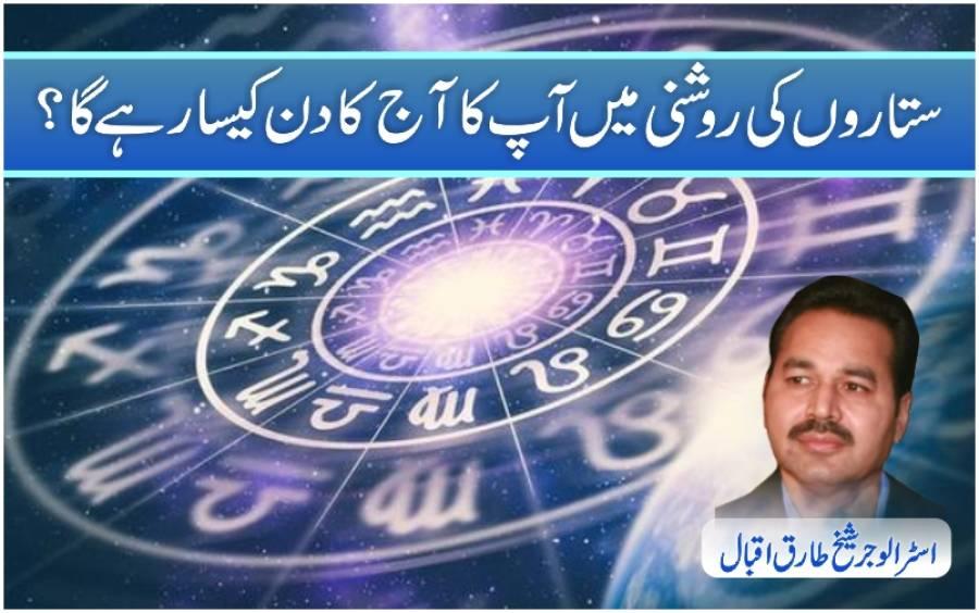 ستاروں کی روشنی میں آپ کا آج (جمعرات، عیدالفطر) کا دن کیسا رہے گا؟