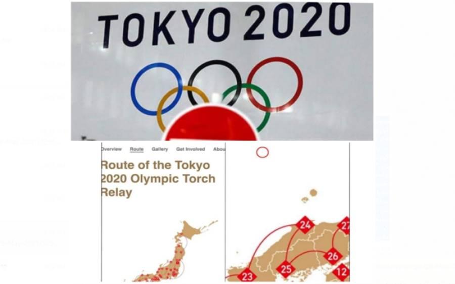 ٹوکیو اولمپکس کی آڑ میں زمین پرقبضے کا تنازعہ ، جنوبی کوریا اور جاپان آمنے سامنے آگئے