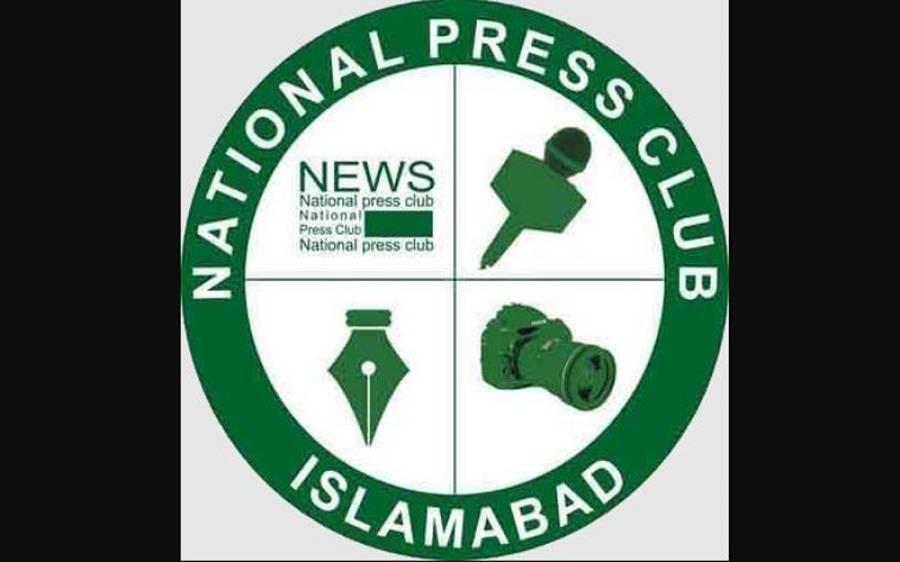 حامد میر کو آف ایئر کرنے پر نیشنل پریس کلب نے جیو نیوز پر بڑی پابندی عائد کردی