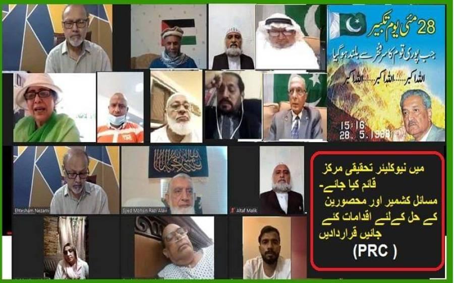 پی آر سی نے ڈاکٹر عبد القدیر خان کی سربراہی میں 'نیو کلیئر تحقیقی مرکز' قائم کرنے کا مطالبہ کردیا