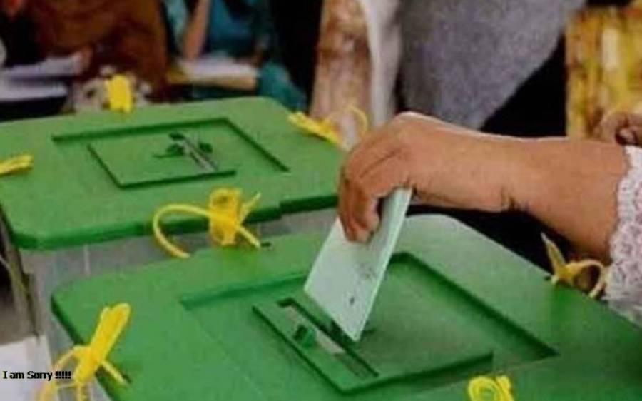 وزارت خزانہ کا آزاد کشمیر حکومت کو انتخابات کیلئے فنڈز فراہم کرنے سے انکار