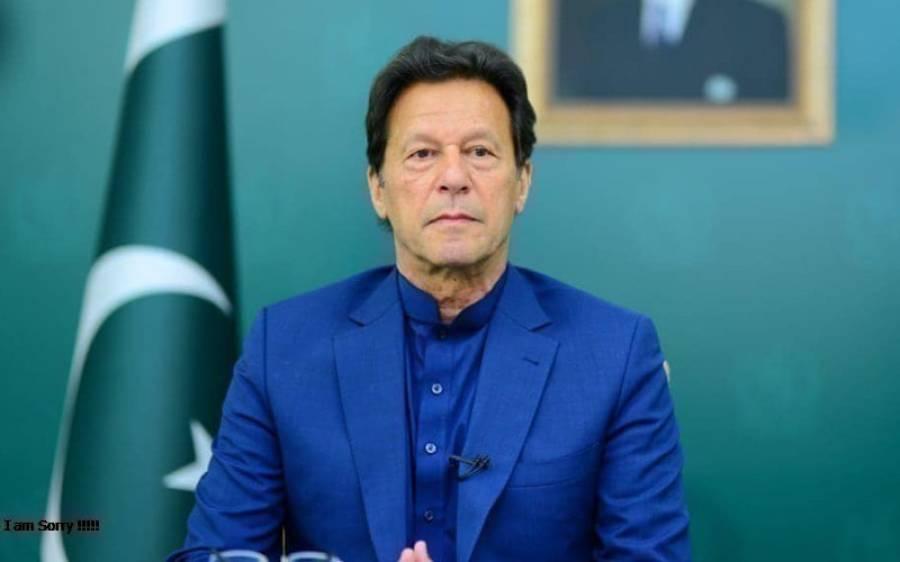 وزیراعظم عمران خان کی بھارت کو بات چیت شروع کرنے کی مشروط پیشکش