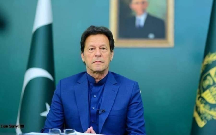 'عوام کی توہین مت کریں ' وزیراعظم عمران خان نے قومی زبان'اردو ' کے حوالے سے تاریخی حکمنامہ جاری کردیا
