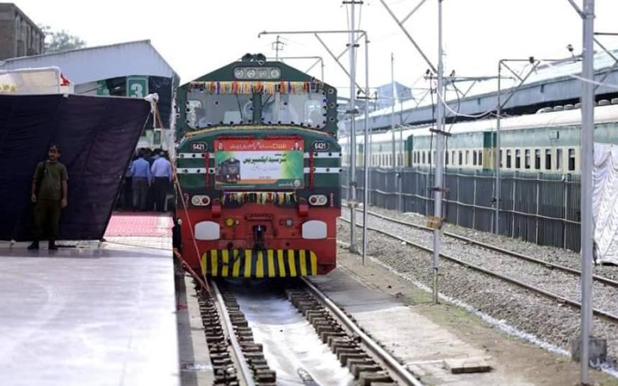ریلوے نے مزیدپانچ مسافرٹرینوں کی نجکاری کی منظور ی دے دی، کون کون سی ٹرینیں شامل ہیں اور ریلوے کو سالانہ کتنا منافع ہو گا ؟جانئے