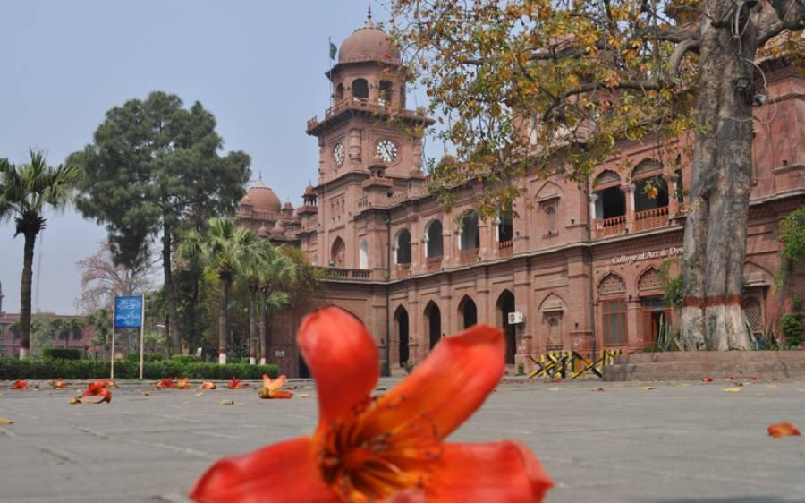 پنجاب یونیورسٹی دنیا کی بہترین یونیورسٹیوں کی فہرست میں شاملہو گئی