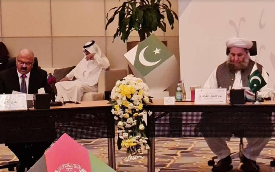 رابطہ عالم اسلامی کے زیر اہتمام پاک افغان امن کانفرنس منعقد