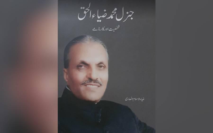 'جنرل محمد ضیاءالحق شخصیت اور کارنامے' کتاب کا چھٹا ایڈیشن شائع ہوگیا