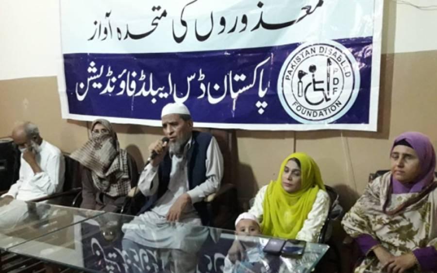 پاکستان ڈس ایبلڈ فاﺅنڈیشن کے چیئر مین کی پریس کانفرنس ،قومی بجٹ میں معذورین کو سہولتیں نہ دینے پر شدید الفاظ میں مذمت