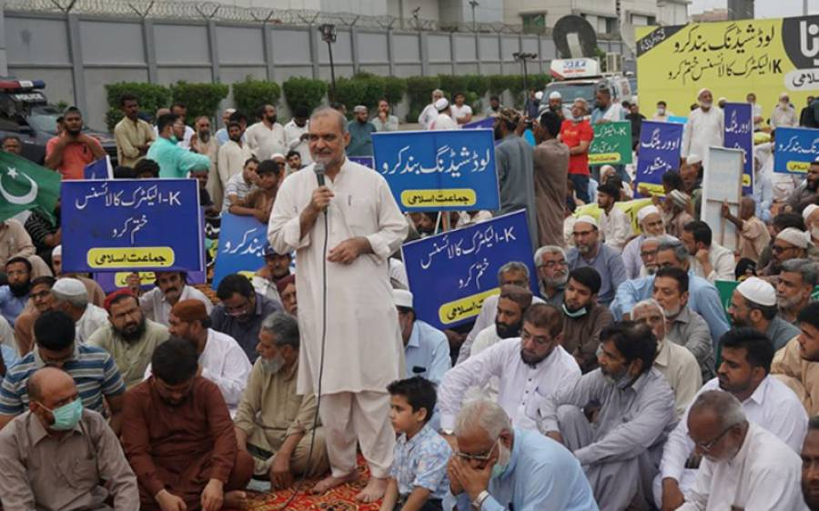 کے الیکٹر ک ہیڈ آفس کے سامنے جماعت اسلامی کا دھرنا جاری ، حافظ نعیم الرحمن نے بڑا مطالبہ کردیا