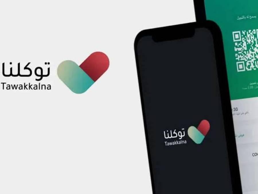 سعودی وزارت صحت کی ایپ توکلنا کی سروس 75 ممالک میں مہیا کر دی گئی، پاکستان شامل نہیں