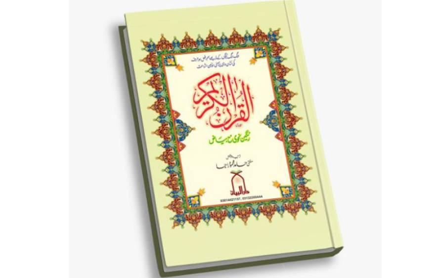 مفتی حامد محمود راجا نے پہلی مرتبہ قرآن کریم نحوی قواعد کے مطابق رنگین ترتیب میں شائع کردیا