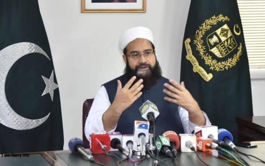 علامہ طاہر اشرفی کے خلاف سوشل میڈیا پر جھوٹا پراپیگنڈا اور الزامات ، پاکستان علماء کونسل نے بڑا قدم اٹھا لیا