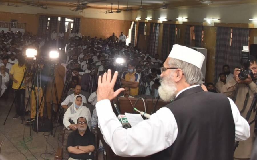 ' نظا م بوسیدہ اور حکمران دن رات قوم سے جھوٹ بولتے ہیں'سراج الحق نے ملکی مسائل کا حل بتا دیا