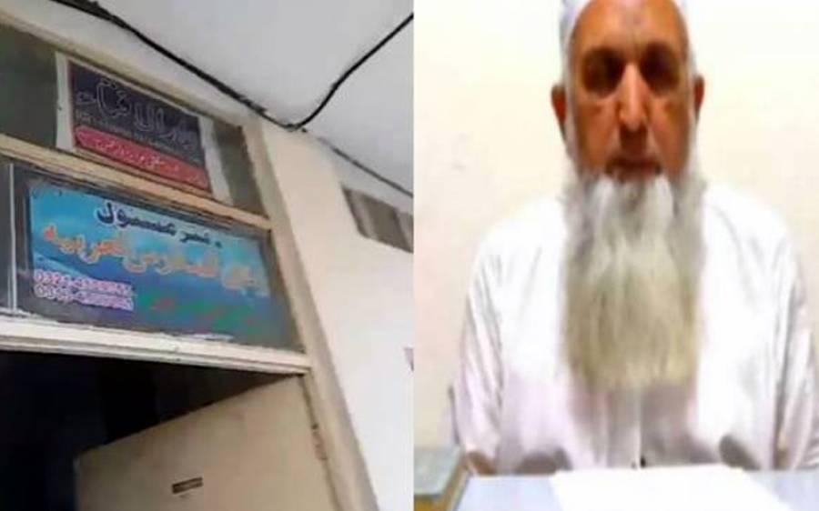 مدرسے میں طالبعلم سے زیادتی کرنیوالے مفتی عزیز الرحمان کو گرفتار کرلیا گیا