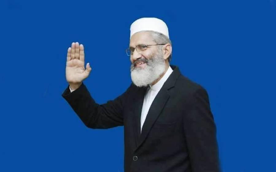 سراج الحق نے جماعت اسلامی کی مجلس عاملہ و شوریٰ کا اجلاس طلب کرلیا