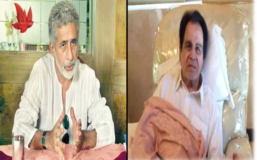 ہسپتال میں زیر علاج دلیپ کمار اور نصیر الدین شاہ کی حالت اب کیسی ، بالی ووڈ سے اہم خبر آگئی