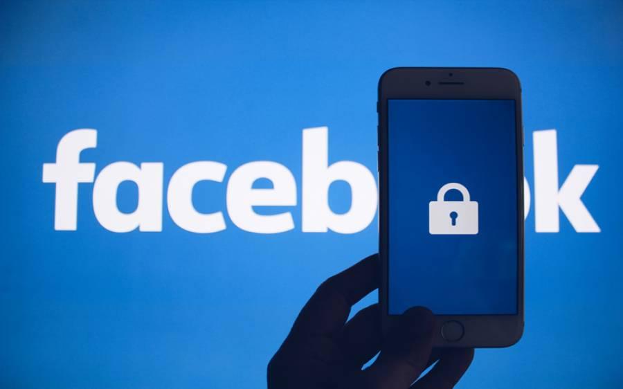 فیس بک نے نیا فیچر متعارف کروادیا