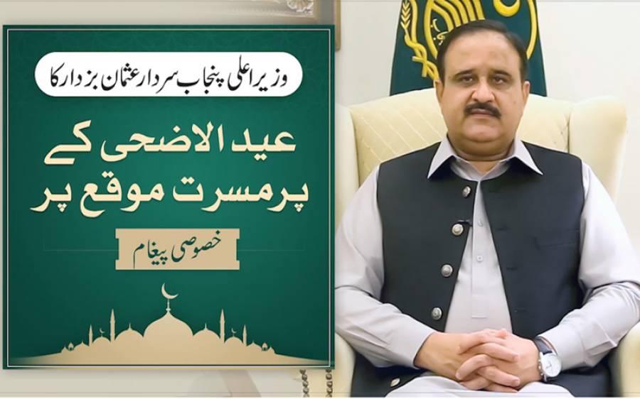 عید قربان پر جھوٹ ، منافقت اور غیبت کو قربان کرنے کا عہد کرنا ہوگا، وزیر اعلیٰ پنجاب
