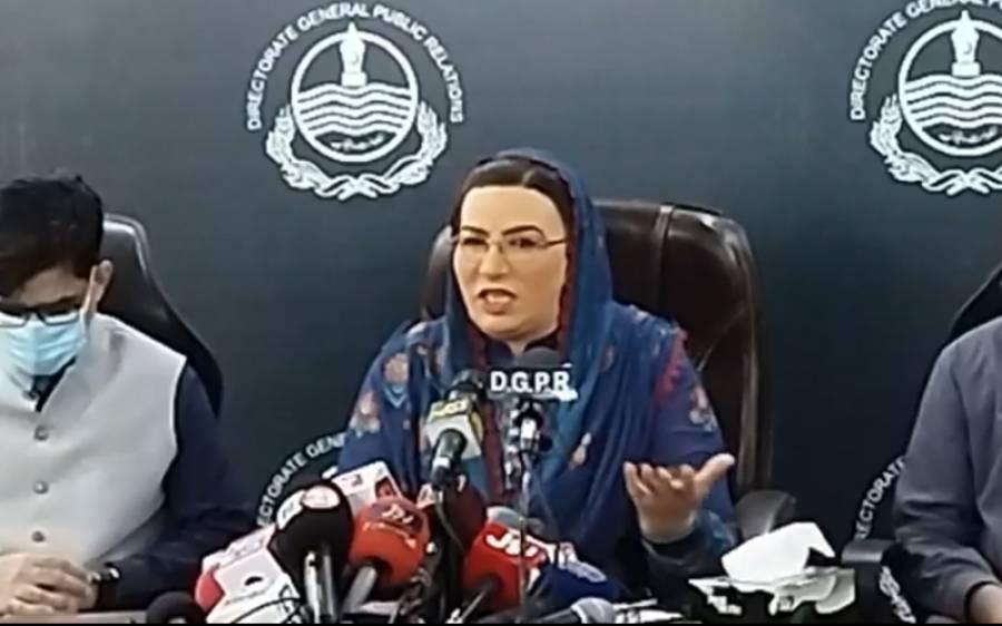 فردوس عاشق اعوان نے الیکشن کمیشن آزاد کشمیرپرچڑھائی کردی ،ایسا سنگین الزام عائد کردیا کہ ن لیگ بھی سر پکڑ لے