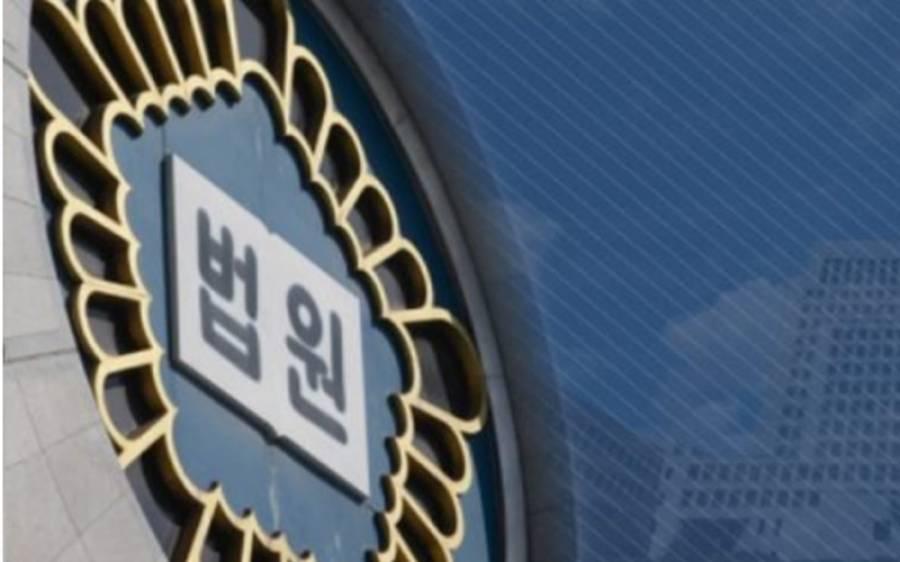 جنوبی کوریا کے ایک جج کی حاضر دماغی کی وجہ سے منشیات میں ملوث مجرم پکڑا گیا