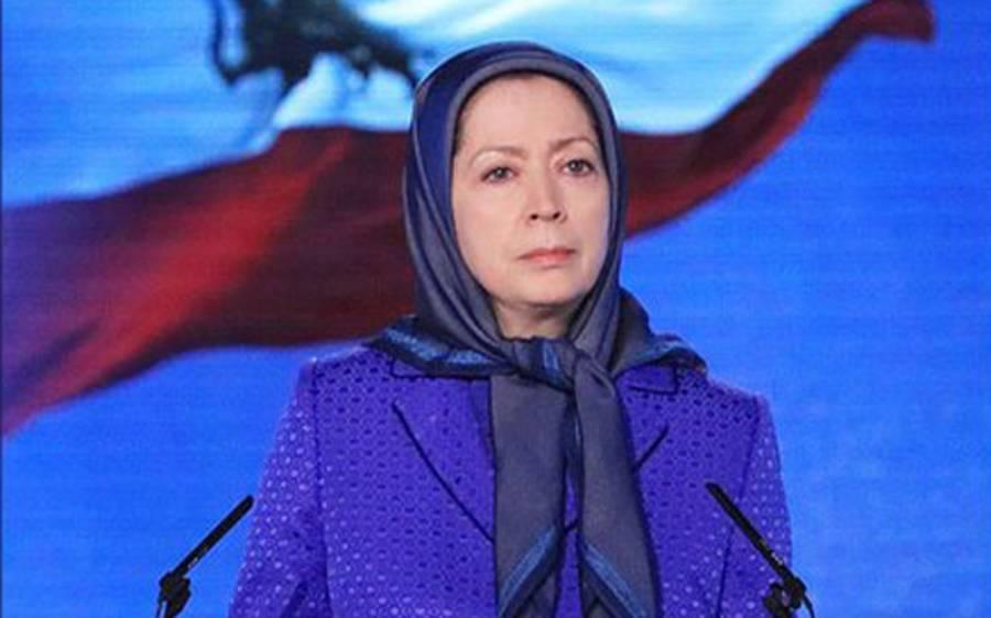 ایران میں مظاہرین پر مظالم کا معاملہ سلامتی کونسل میں اٹھایا جائے ، ایرانی جلاوطن رہنمامریم رجوی کا مطالبہ