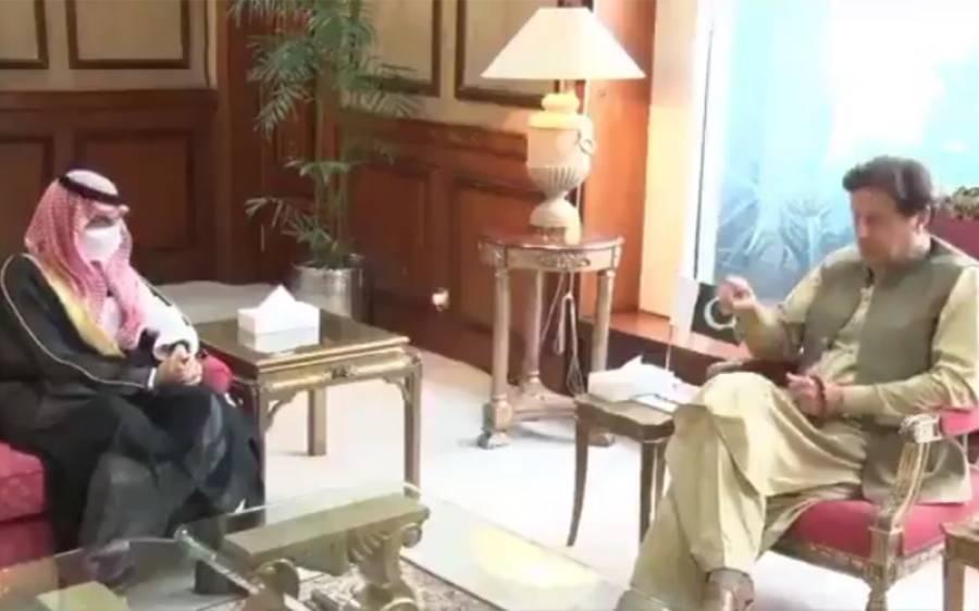 وزیراعظم عمران خان سے سعودی وزیر خارجہ فیصل بن فرحان کی ملاقات ، کیا گفتگو ہوئی ؟جانئے