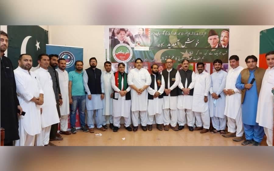 پاکستان اور آزاد کشمیر کی ترقی کا نیا سفر شروع ہوگیا ہے: پی ٹی آئی ریاض ریجن