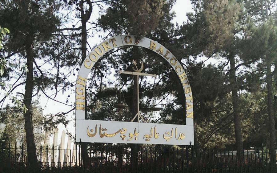بلوچستان ہائیکورٹ نے وراثت میں خواتین کے حق سے متعلق تحریری فیصلہ جاری کردیا