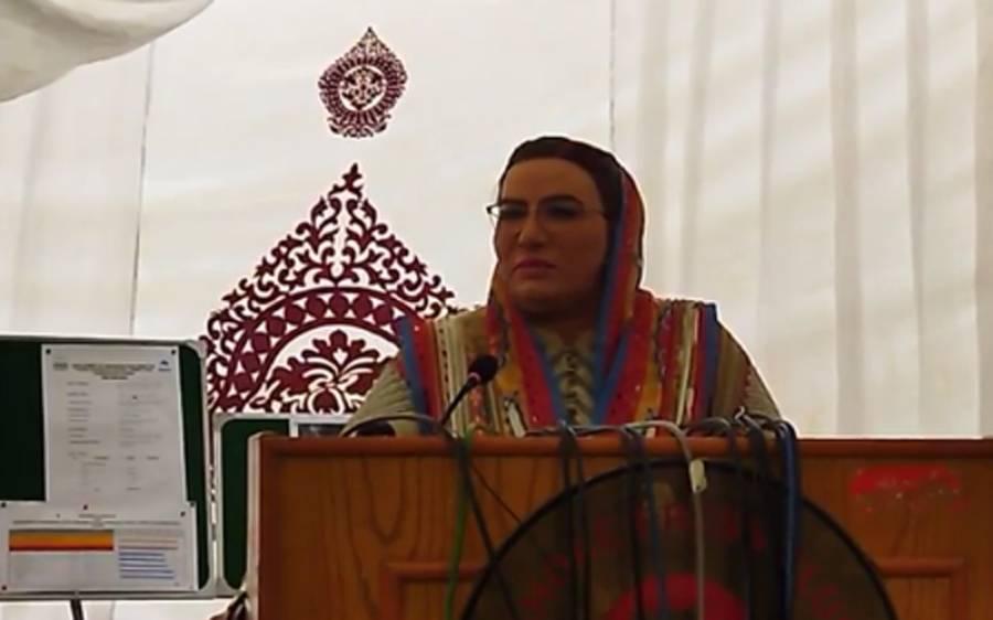 'عمران خان نے سردار قیوم نیازی کو اس لئے آزاد کشمیر کا وزیراعظم بنایا تاکہ ۔۔۔' فردوس عاشق اعوان کا حیران کن دعویٰ