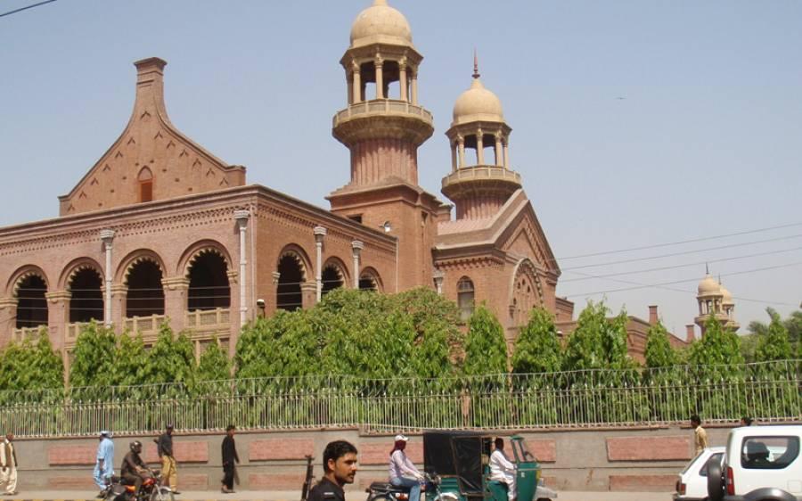 لاہور ہائیکورٹ نے عدالتی عملے پر بڑی پابندی عائد کردی