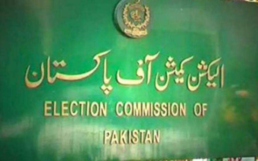 وزیراعلی پنجاب کو الیکشن کمیشن نے بڑی خوشخبری سنادی