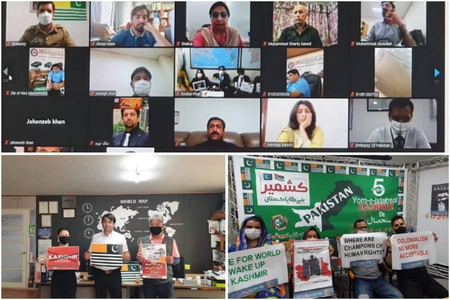 جنوبی کوریا میں پاکستانی سفارتخانے اور پاکستانیوں نے یوم استحصال منایا