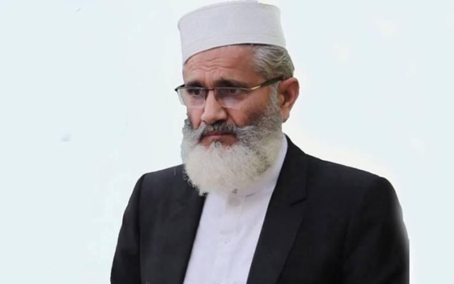 'حکومت کی کشمیر پالیسی صدی کا سب سے بڑا یوٹرن'سراج الحق مودی سرکار کو رگڑتے ہوئے وزیراعظم عمران خان پر بھی برس پڑے