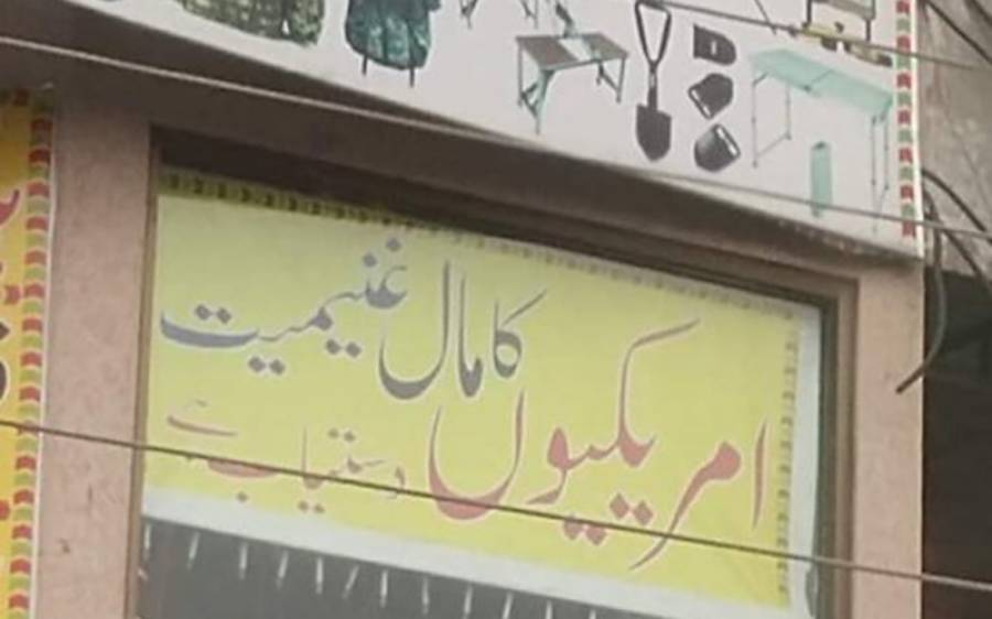'امریکیوں کا مال غنیمت دستیاب ہے'، لاہور میں دکان کھل گئی