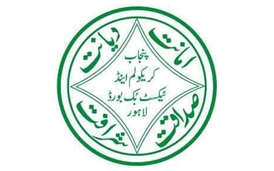 پنجاب کریکولم اینڈ ٹیکسٹ بک بورڈ کا ایچی سن کالج لاہور کو یکساں نصاب تعلیم پر عملدرآمد نہ کرنے پر مراسلہ