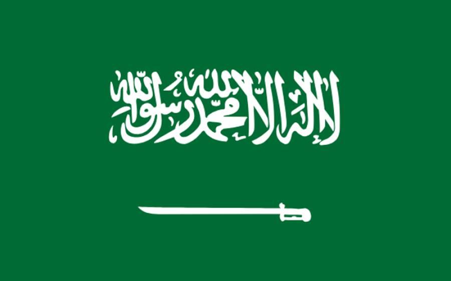 سعودی عر ب میں دہشت گردی کے حملے کی منصوبہ بندی میں ملوث شہری کا سرقلم کردیا گیا