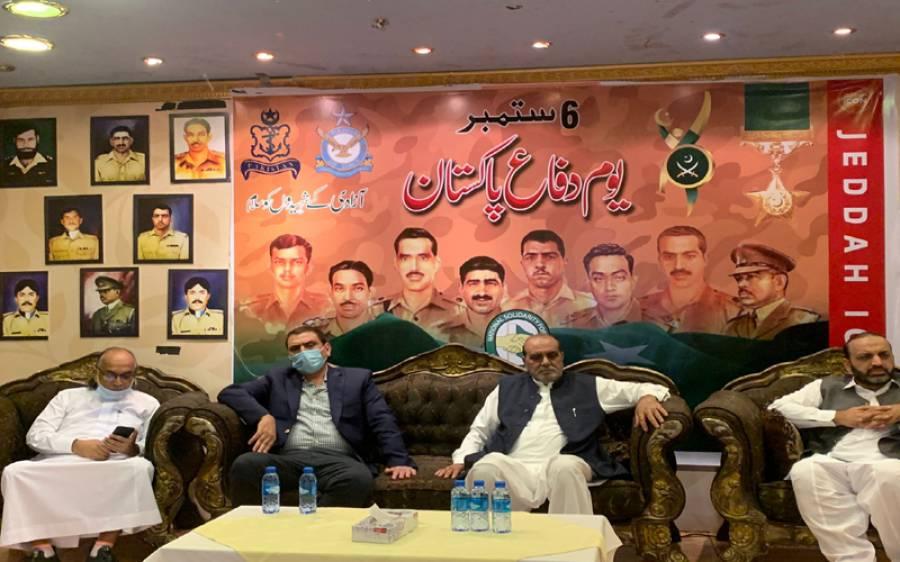 قومی یکجہتی فورم جدہ کے زیرِ اہتمام یومِ دفاعِ پاکستان کی تقریب
