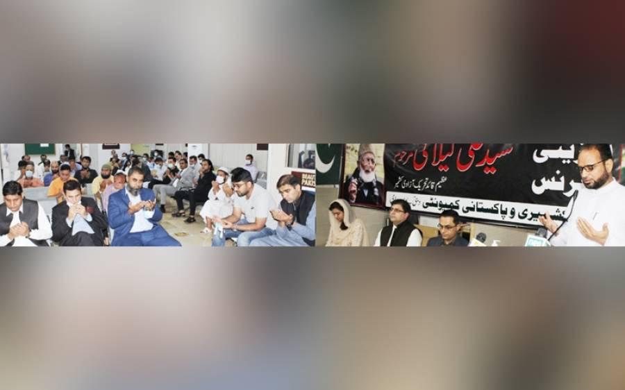بزرگ کشمیری راہنما سید علی گیلانی کو خراج عقیدت کے لیے دبئی قونصلیٹ میں سیمینار