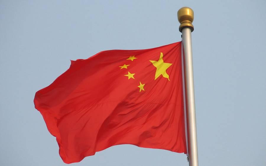 چین میں