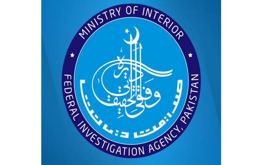 ایف آئی اے نے غیر ملکی کرنسی ایکسچینج کا غیر قانونی کاروبار کرنے والا ملزم گرفتا ر کرلیا