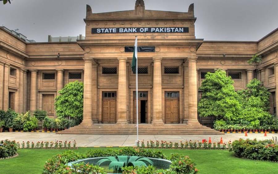 سٹیٹ بینک نئی مانیٹری پالیسی کا اعلان کل کرے گا ، شرح سود میں اضافہ ہو گا یا کمی؟اقتصادی ماہرین نے پیشگوئی کردی