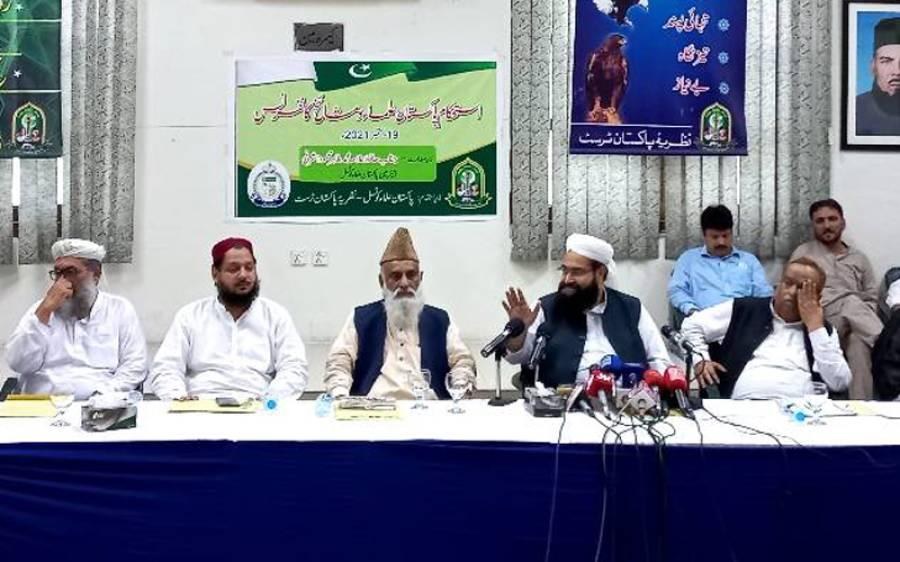 'بھارت افغانستان اور پاکستان میں تصادم کی سازشیں کر رہا ہے' علماءو مشائخ کنونشن میں ہندوستانی ناپاک منصوبوں کا پردہ چاک