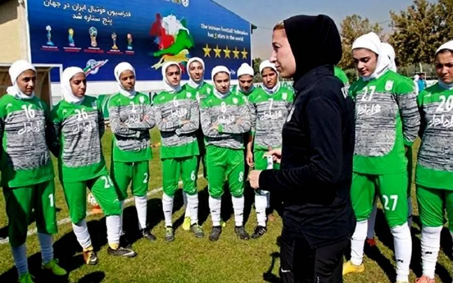 ایران میں خواتین فٹبالروں کیلئے تیار کردہ نئے یونیفارم پر تنازع کھڑا ہوگیا