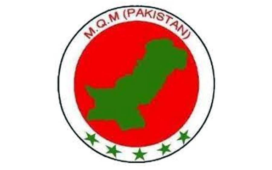 کسی اور سیاسی جماعت کے کارکن کے ساتھ بیٹھنا منع ہے ، ایم کیو ایم پاکستان نے کارکنان پر پابندی لگا دی