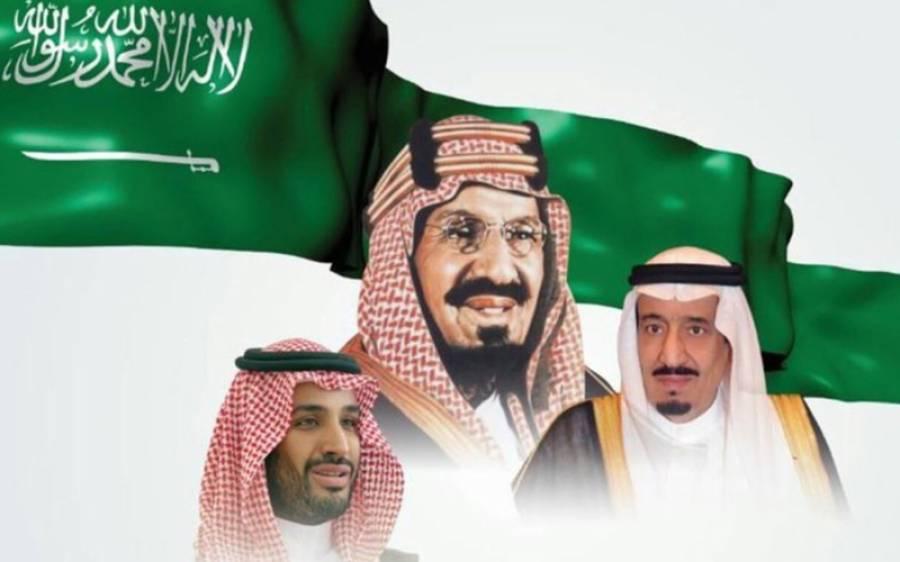 یوم الوطنی مملکت سعودی عرب