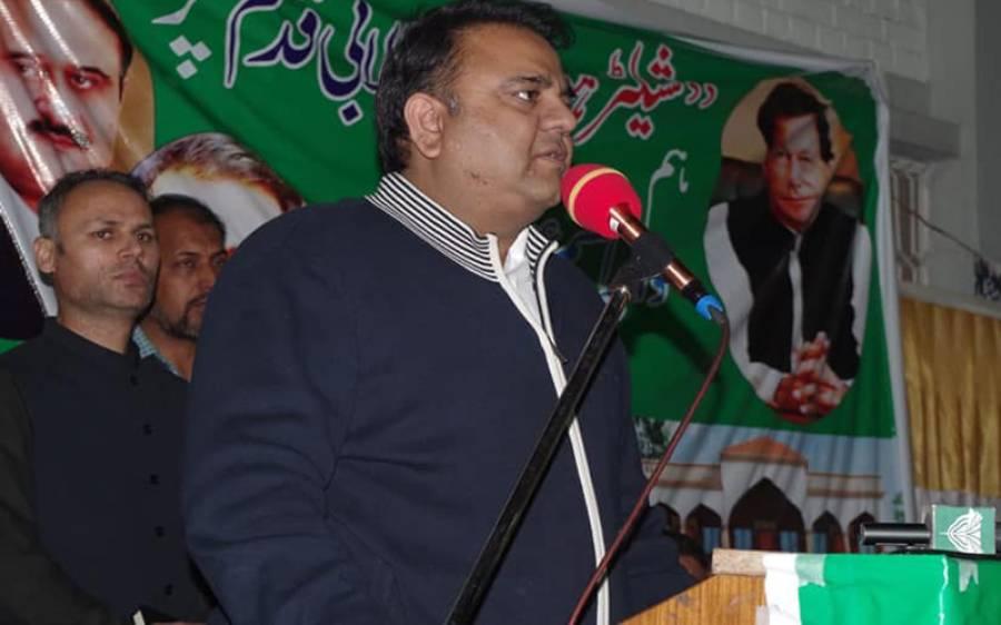 وفاقی وزیر فواد چوہدر ی نے پی ٹی آئی حکومت کی سب سے بڑی غلطی کی نشاندہی کردی