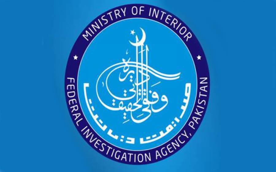 زیر حراست دہشت گرد کو لیپ ٹاپ سہولت دینے والے 2 ایف آئی اے ملازم گرفتار