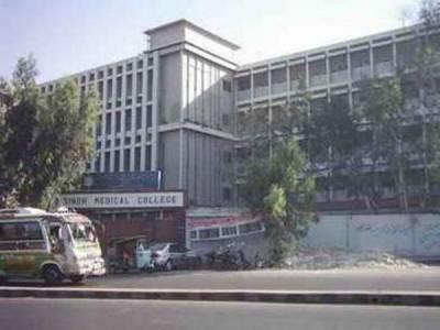 سندھ میڈیکل کالج یونیورسٹی بن گیا