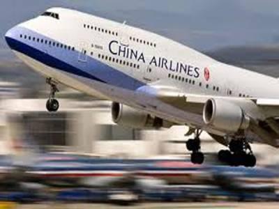 چین طیارہ ہا ئی جیکنگ کی کو شش کر نیو الے ما رے گئے